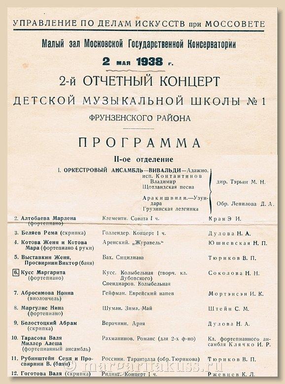 Своими школьными сочинениями в 1938 г